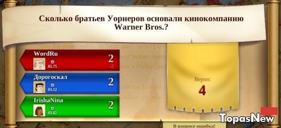 Сколько Уорнеров основали кинокомпанию Warner Bros.?