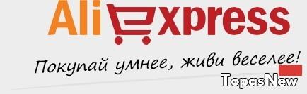 Покупка через Aliexpress. Что купить на Алиэкспресс?