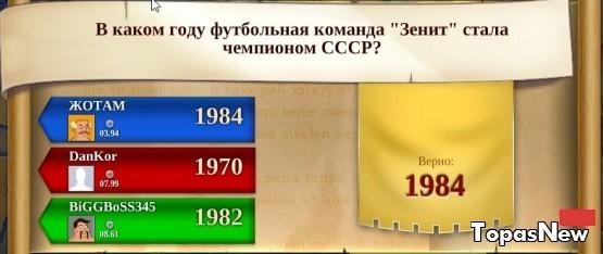 """В каком году команда """"Зенит"""" стала чемпионом СССР?"""
