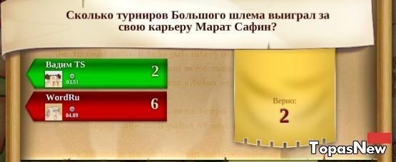 Сколько турниров Большого шлема выиграл за свою карьеру Марат Сафин?