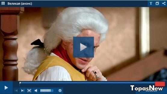Великая 11 12 серия 12.11.2015 смотреть онлайн сериал Первый канал
