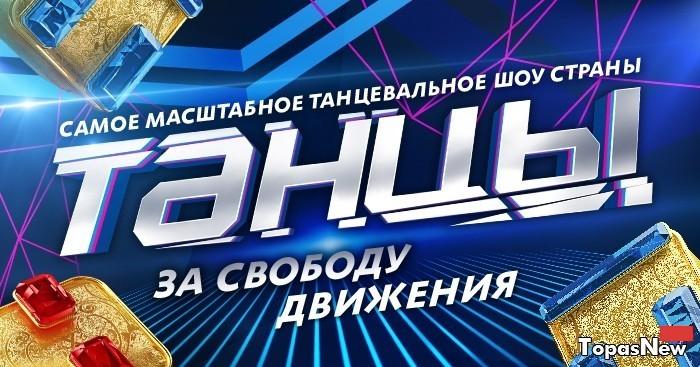 Танцы на ТНТ сегодня: 36 выпуск 28.11.15 смотреть онлайн | Танцы на ТНТ 2 сезон 16 выпуск онлайн