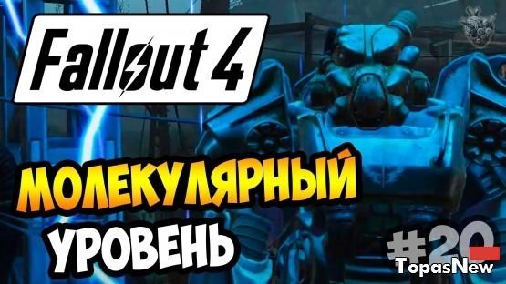 Fallout 4: Молекулярный уровень прохождение миссии