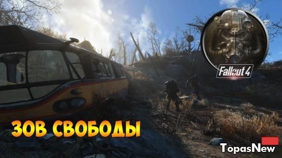 Зов Свободы: Fallout 4. Прохождение квеста Минитменов