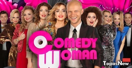Comedy Woman 33 выпуск 07.08.2016 смотреть онлайн
