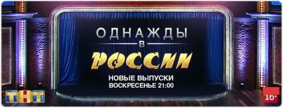 Однажды в России 37 выпуск 13.12.2015 смотреть онлайн