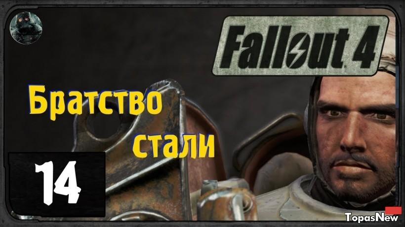 Побудка Fallout 4: полное прохождение квеста Братства Стали