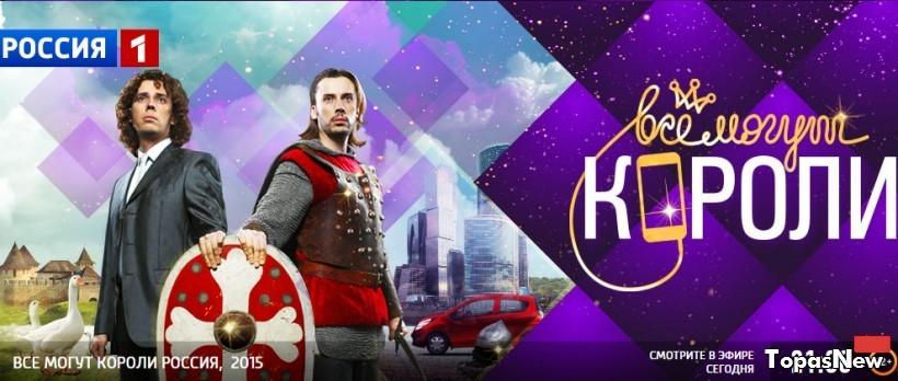 Все могут короли 2015 смотреть онлайн все серии Россия 1