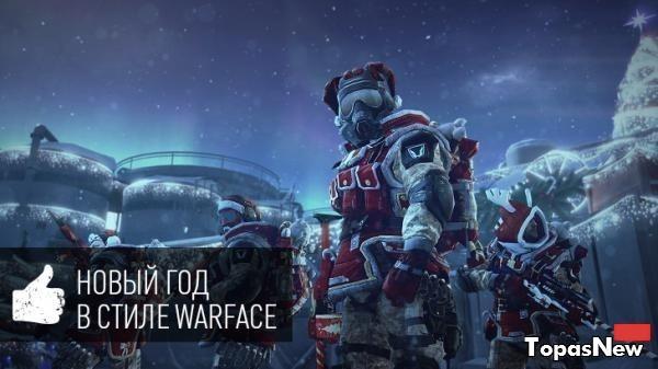 Новогоднее обновление онлайн-шутера Warface