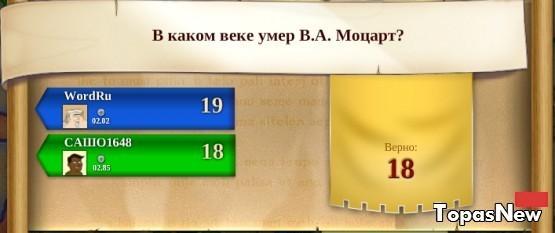 В каком веке умер В. А. Моцарт?