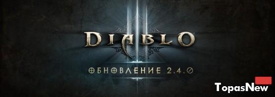 Еще одно существенное обновление для Diablo 3
