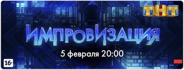 Импровизация 9 выпуск 01.04.2016 смотреть онлайн ТНТ