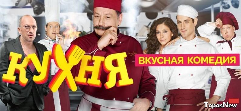 Кухня 6 сезон 20 серия 31.03.2016 смотреть онлайн СТС
