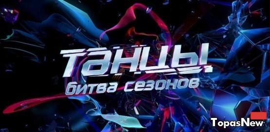 Танцы на ТНТ Битва сезонов : 41 серия (3 сезон 1 выпуск) 26.03.16 смотреть онлайн