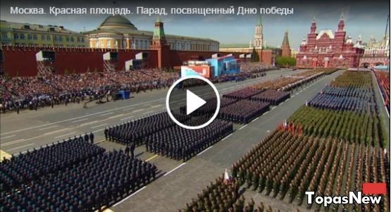Парад Победы в Москве сегодня 9 мая 2018 смотреть онлайн 09.05.18