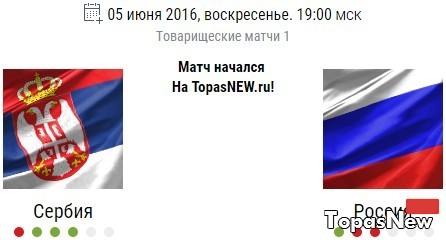 Футбол: Россия Сербия 05.06.2016 Товарищеский матч смотреть онлайн