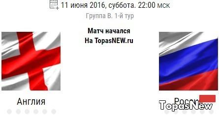 Футбол: Россия Англия 11.06.16 ЧЕ-2016 смотреть онлайн прямая трансляция