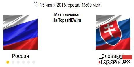 Футбол: Россия Словакия 15.06.16 ЧЕ-2016 смотреть онлайн прямая трансляция
