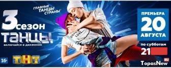 Танцы 3 сезон 5 выпуск 17.09.2016 смотреть онлайн на ТНТ