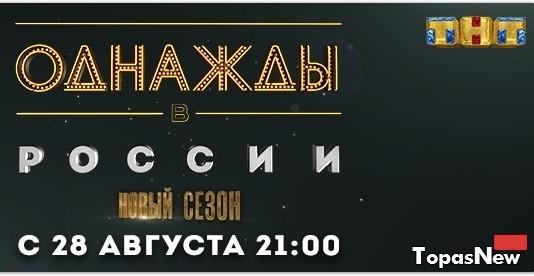 Однажды в России 5 сезон 6 серия 23.04.17 смотреть онлайн