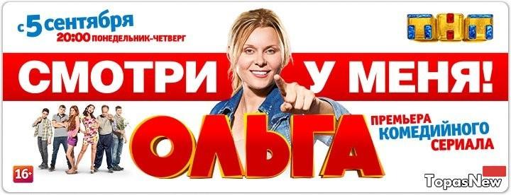 Ольга сериал 7 серия 13.09.2016 смотреть онлайн ТНТ