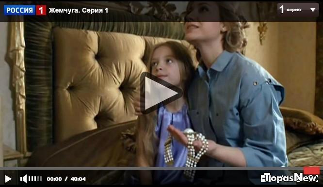 Жемчуга сериал 2016 все серии смотреть онлайн на Россия-1