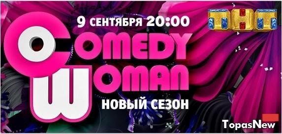 Comedy Woman 183 выпуск 28.10.2016 смотреть онлайн ТНТ