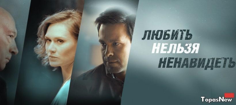 Любить нельзя ненавидеть сериал 2016 все серии смотреть онлайн на Россия-1