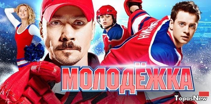 Молодёжка 4 сезон 31 серия 22.03.2017 смотреть онлайн