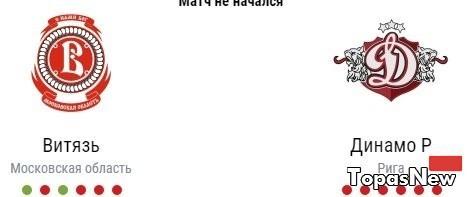 Витязь Динамо Р 28.10.2016 смотреть онлайн трансляция кхл hd