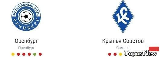 Оренбург Крылья Советов 31.10.2016 смотреть онлайн трансляция