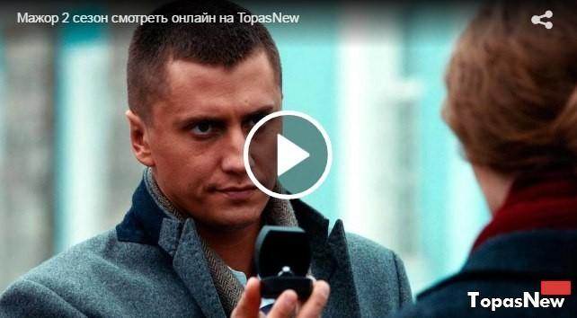 Мажор 2 сезон 9 серия 29.06.2017 смотреть онлайн
