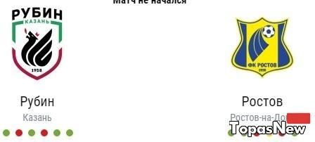 Рубин Ростов 18.11.2016 смотреть онлайн трансляция Матч ТВ