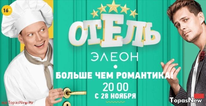 Отель Элеон 1 2 серия 28.11.2016 смотреть онлайн