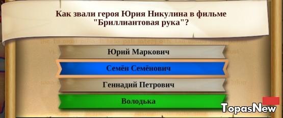 """Как звали героя Никулина в фильме """"Бриллиантовая рука""""?"""