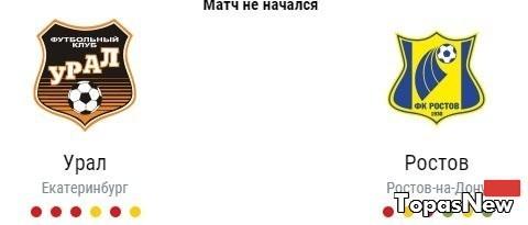 Урал Ростов 30.11.2016 смотреть онлайн трансляция РФПЛ