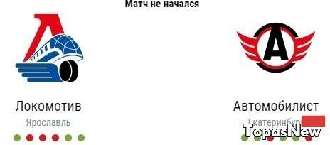 Локомотив Автомобилист 02.12.2016 смотреть онлайн трансляция кхл
