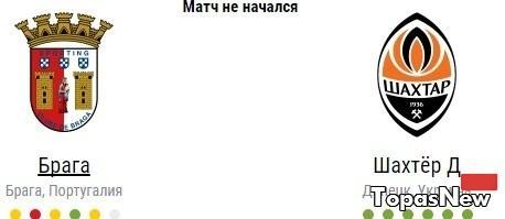 Брага Шахтёр Донецк 08.12.2016 смотреть онлайн трансляция Лиги Европы