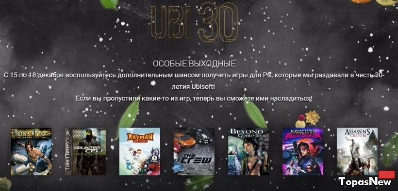 Ubisoft в честь 30-летия дарит сразу несколько игр