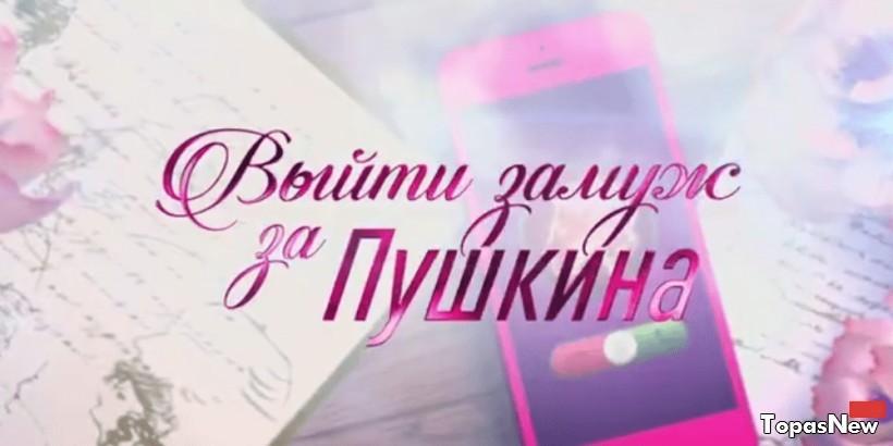 Выйти замуж за Пушкина 2016 сериал все серии смотреть онлайн на Первом канале