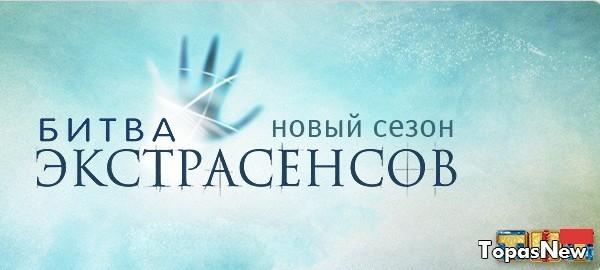 Битва экстрасенсов 17 сезон 25 выпуск 04.03.17 смотреть онлайн