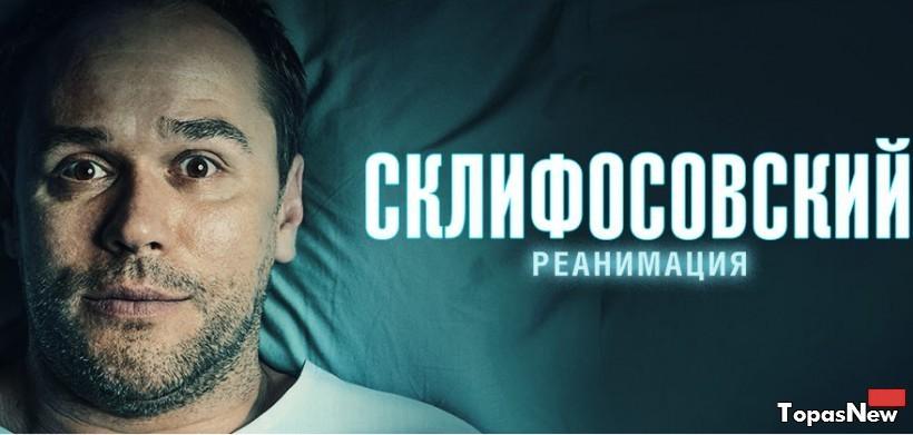 Склифосовский Реанимация 5 сезон сериал 2017 все серии смотреть онлайн на Россия-1