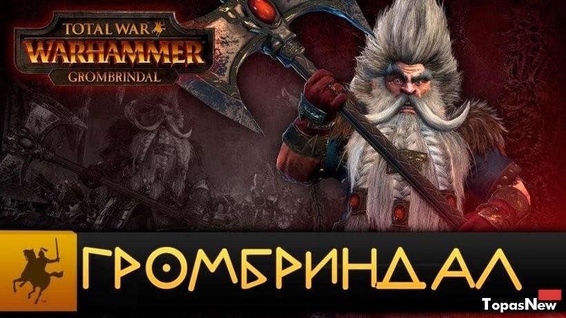 Новый Легендарный лорд Громбриндал бесплатно доступен в Total War: Warhammer