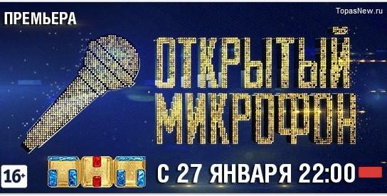 Открытый микрофон 2 выпуск 03.02.2017 смотреть онлайн
