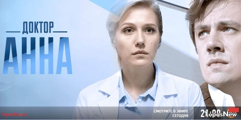 Доктор Анна сериал 2017 все серии смотреть онлайн на Россия-1