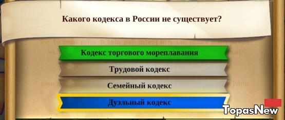 Какого кодекса в России не существует?