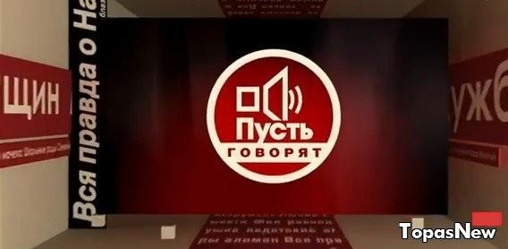 Пусть говорят 25.05.17 Александр Носик смотреть онлайн