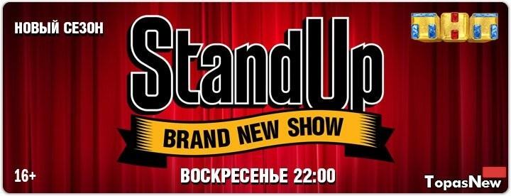 Stand UP 6 сезон 3 выпуск 05.03.2017 смотреть онлайн