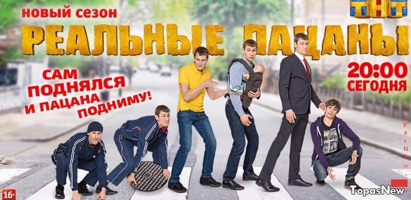 Реальные пацаны 10 сезон 17 серия 06.04.2017 смотреть онлайн