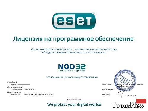 Лицензионное программное обеспечение – гарантия качества продукта